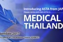 Witness the Healthcare Industry's new era at Medical Fair Thailand 2017